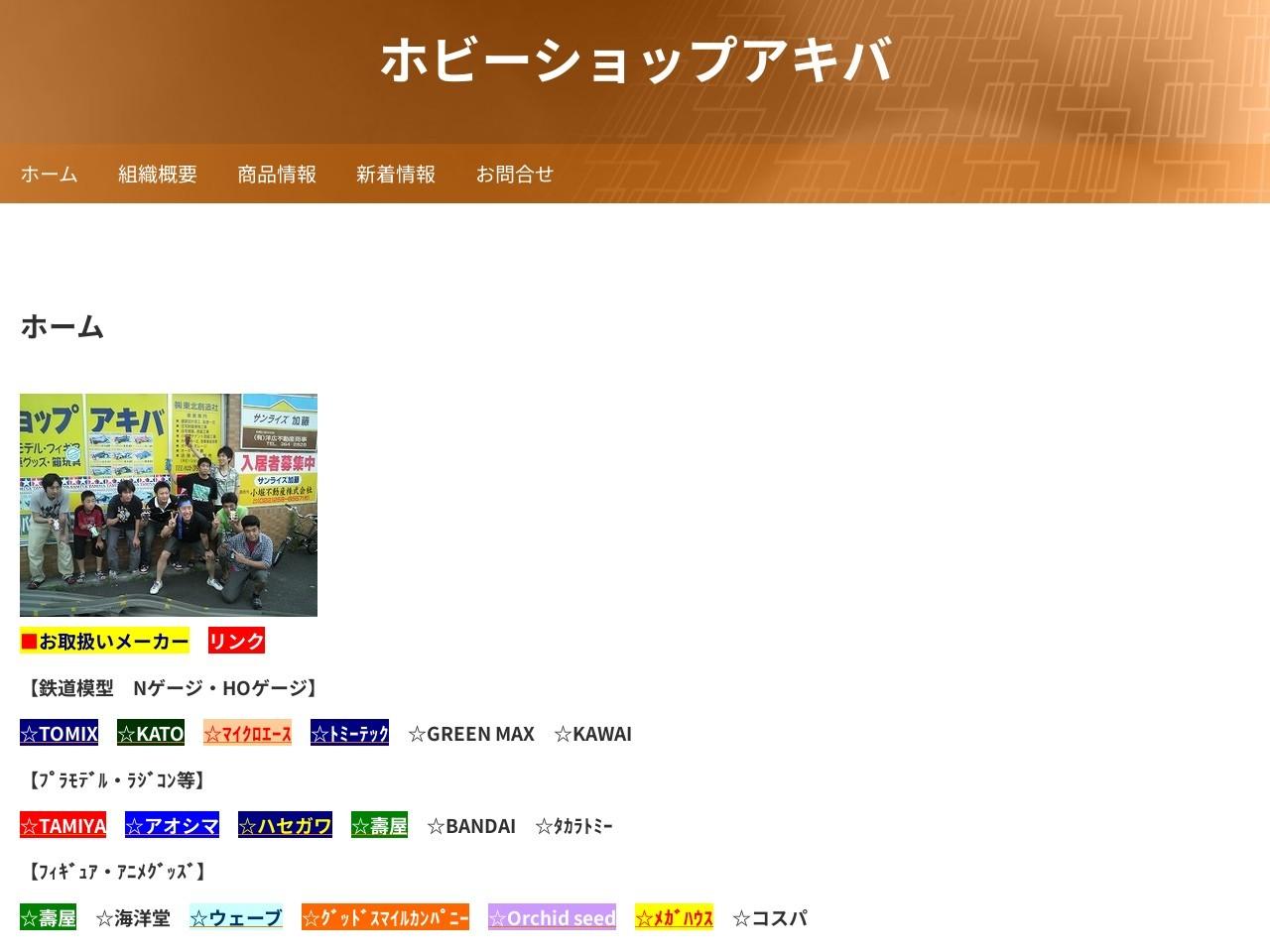 【ホビーショップアキバ】のホームページ