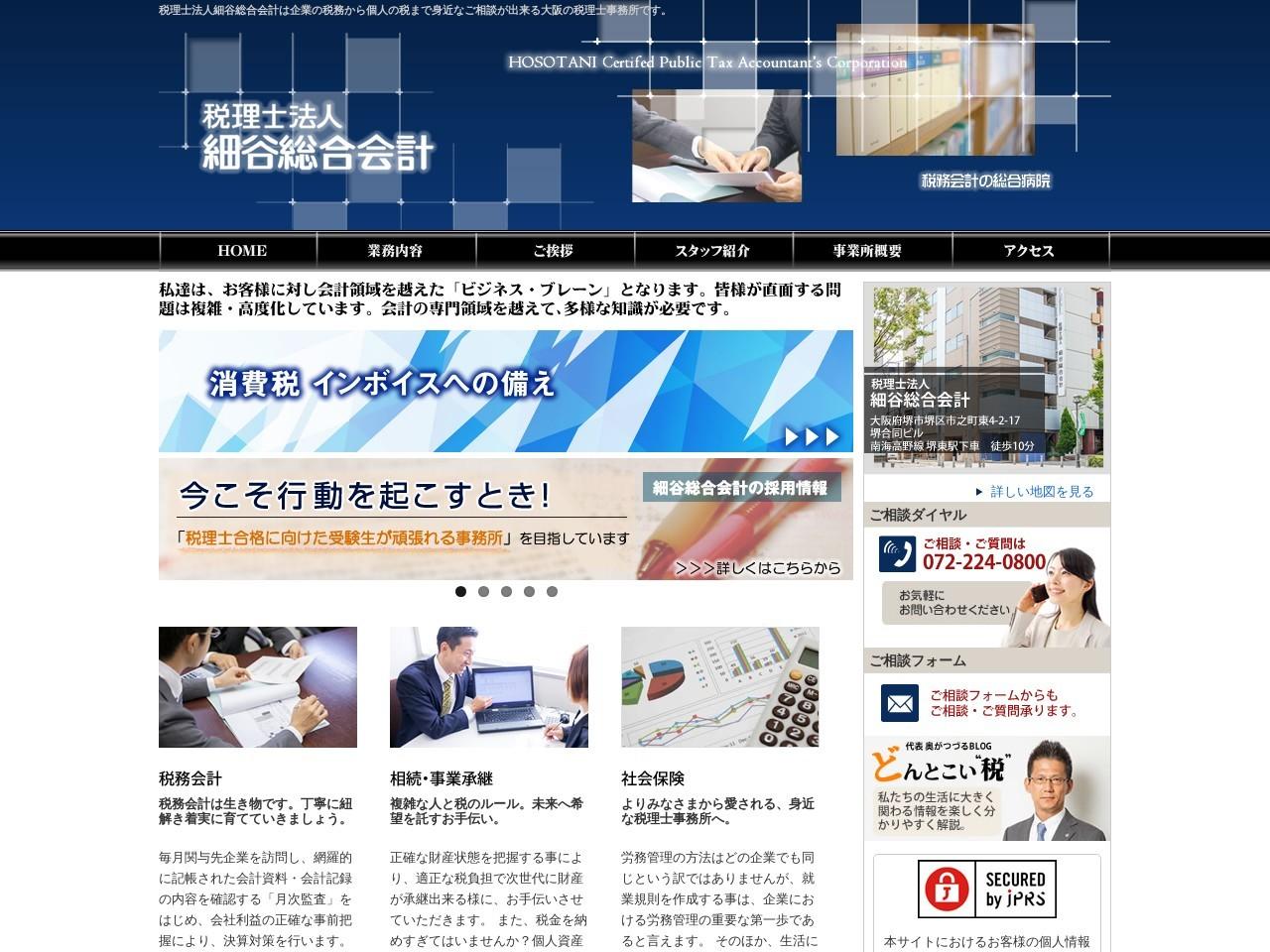 細谷総合会計(税理士法人)