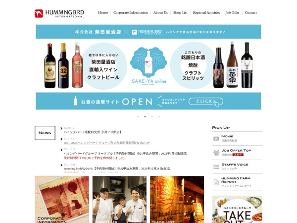 http://www.h-bird.co.jp/index.html