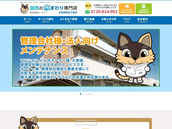 Screenshot of www.h-doctor.jp