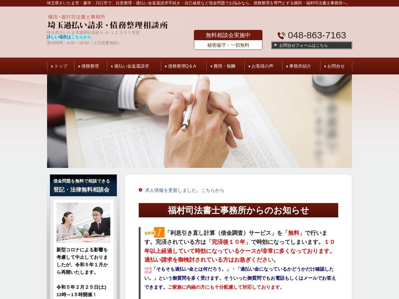福村司法書士事務所