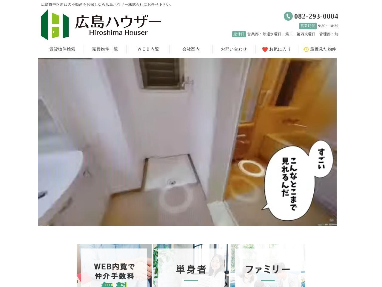 広島ハウザー株式会社