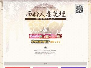 http://www.h-kadan.com/nishifuna/