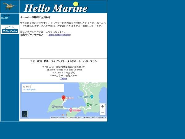 Screenshot of www.h-marine.jp
