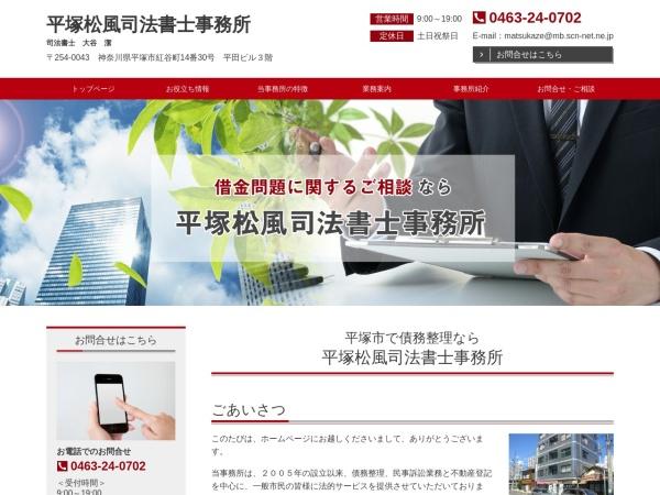 http://www.h-matsukaze.com/