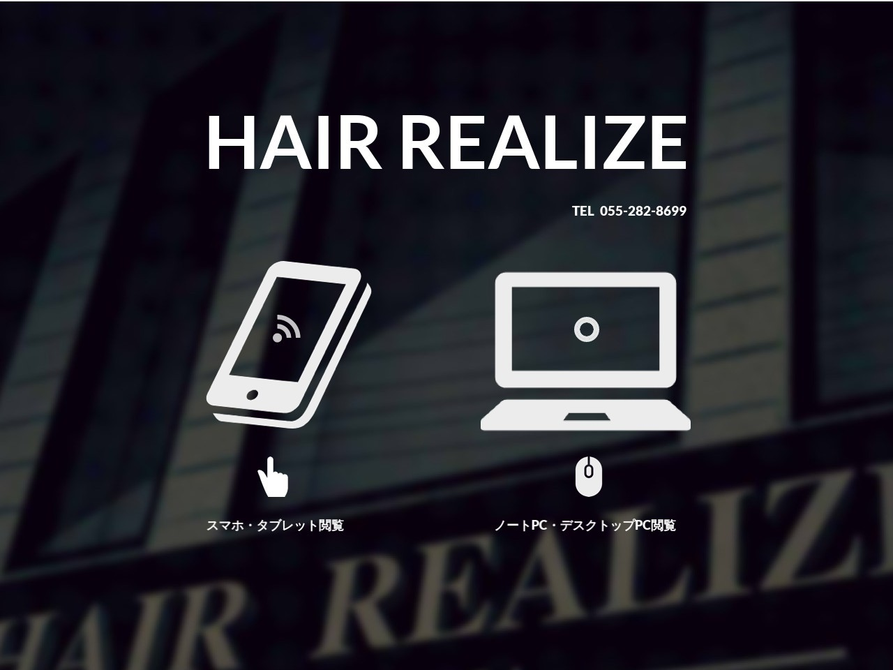 HAIR REALIZE SAKUMA