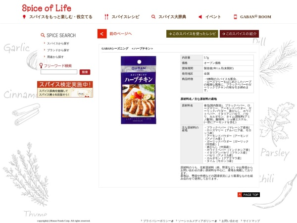 Screenshot of www.h-spice.jp