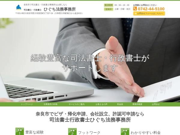 Screenshot of www.h-syoshi.com