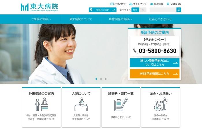 Screenshot of www.h.u-tokyo.ac.jp
