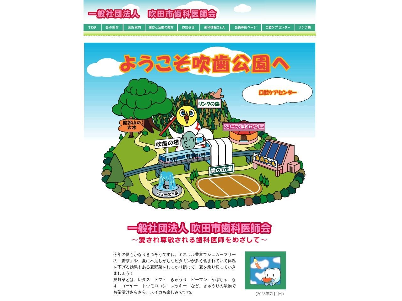 医療法人藤美会  ふじた歯科 (大阪府吹田市)