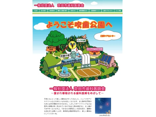 Screenshot of www.ha-suita.com