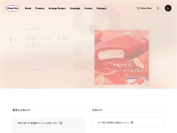 Screenshot of www.haagen-dazs.co.jp