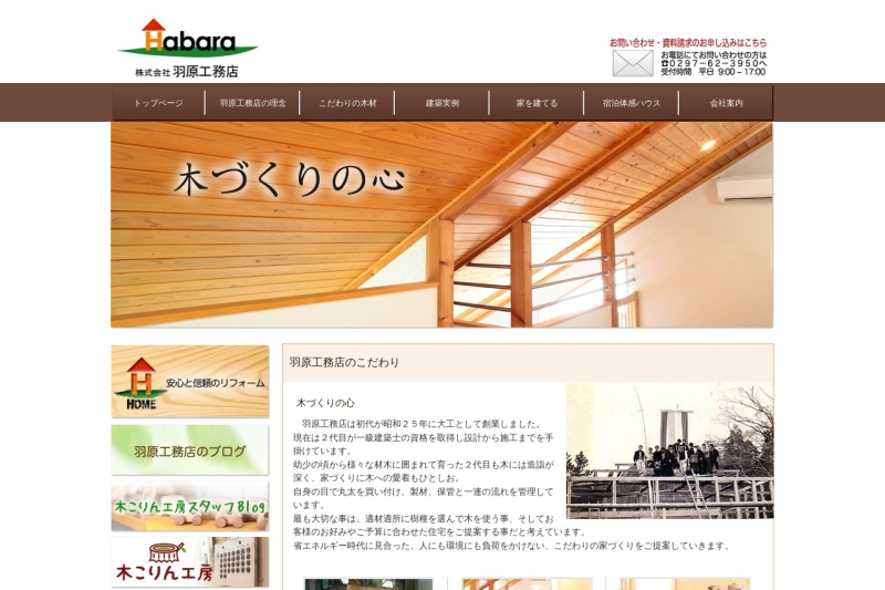 Screenshot of www.habara.co.jp