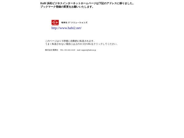 http://www.habi.ne.jp