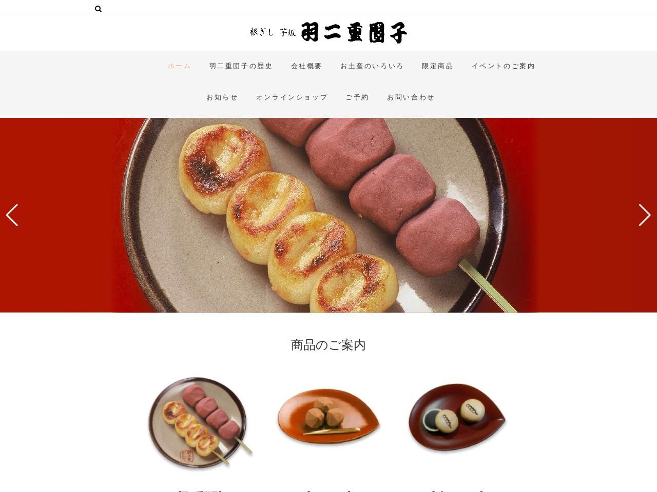 株式会社羽二重団子