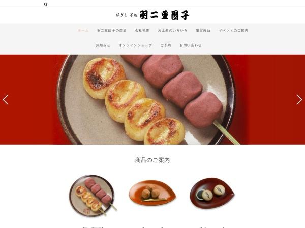 Screenshot of www.habutae.jp