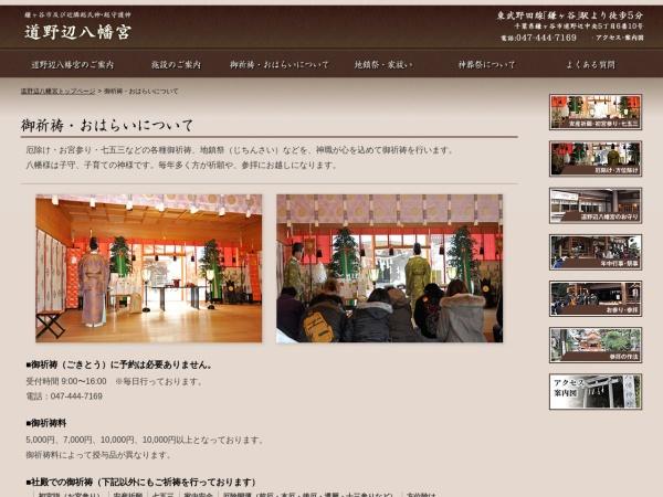 Screenshot of www.hachiman-gu.com