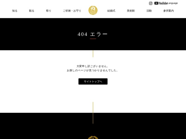 Screenshot of www.hachimangu.or.jp