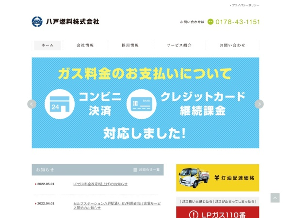 Screenshot of www.hachinen.co.jp