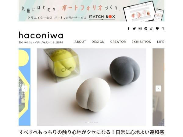 Screenshot of www.haconiwa-mag.com
