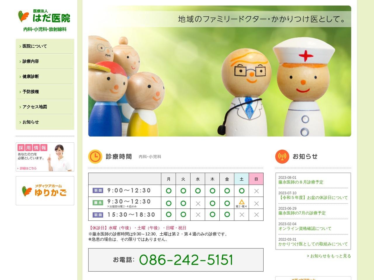 はだ医院(岡山市大元の内科・小児科・在宅診療)