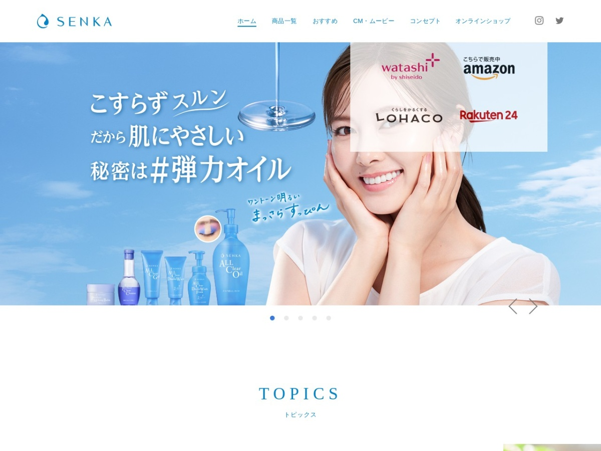 http://www.hada-senka.com/