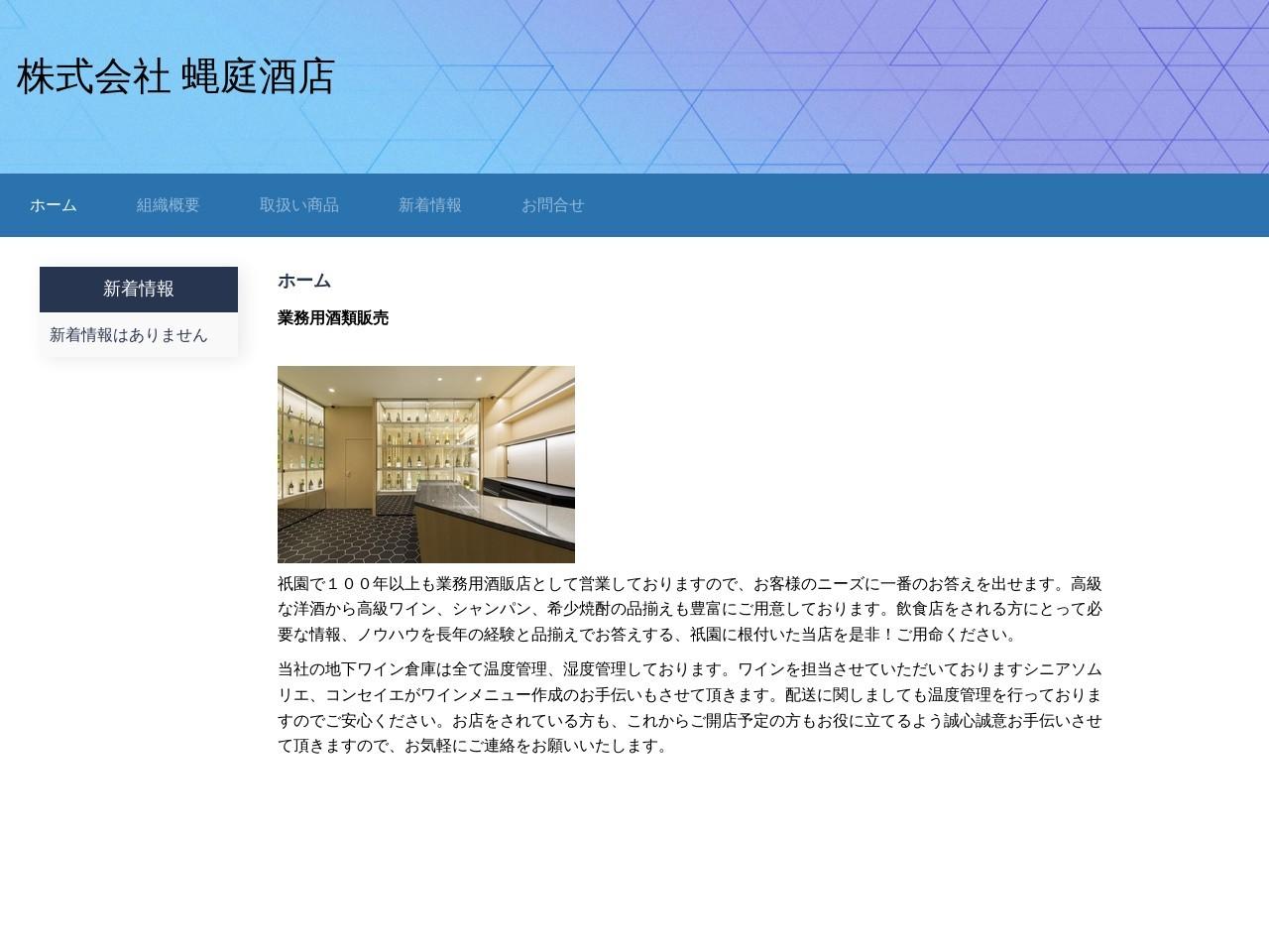 【株式会社 蝿庭酒店】のホームページ
