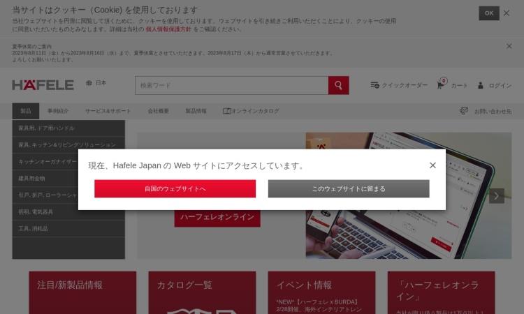 http://www.hafele.co.jp/jp/