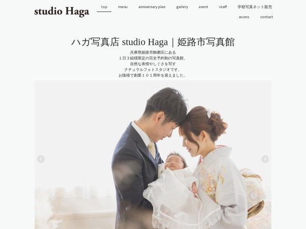 Screenshot of www.haga-photo.com