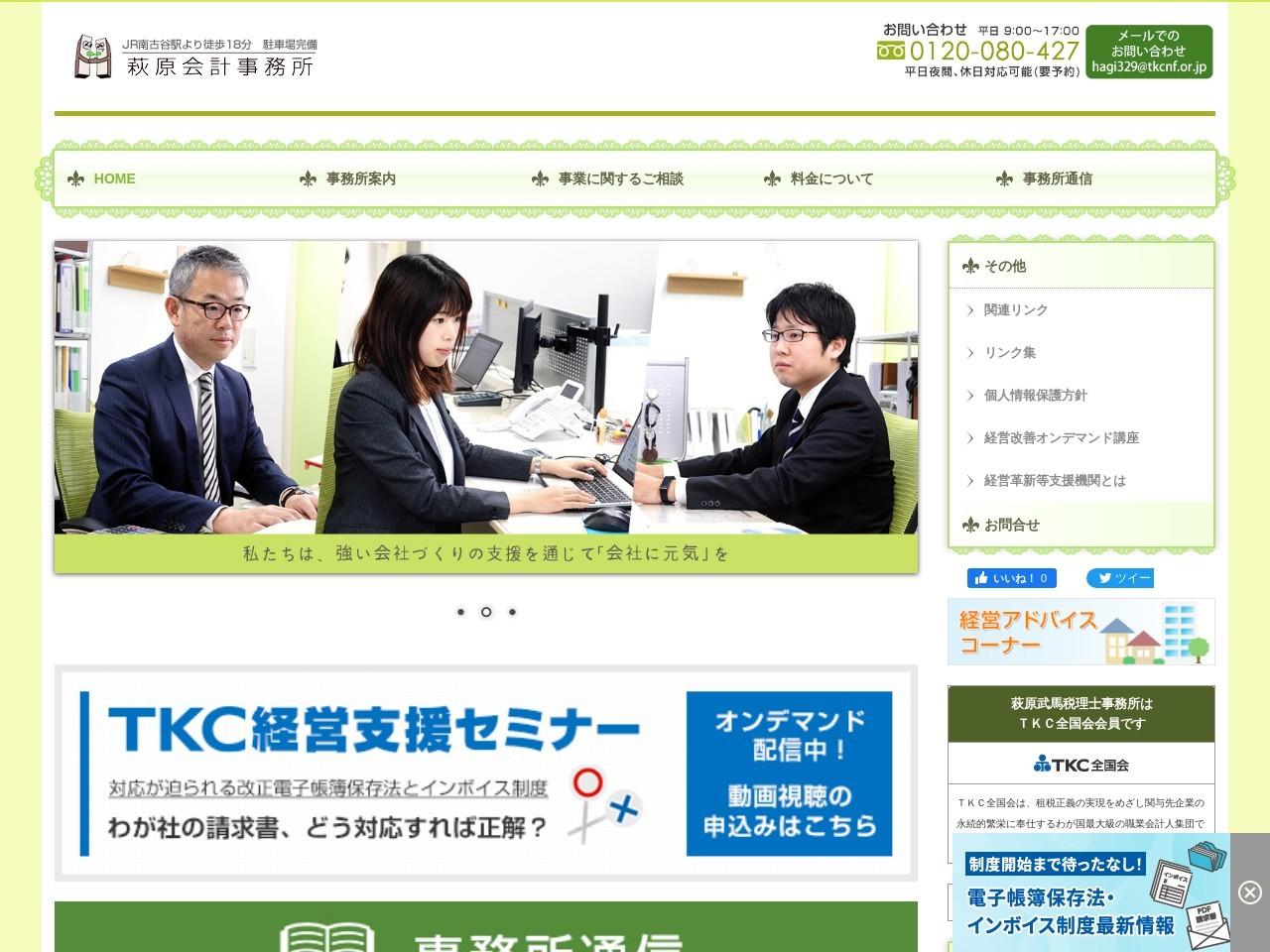 萩原会計事務所
