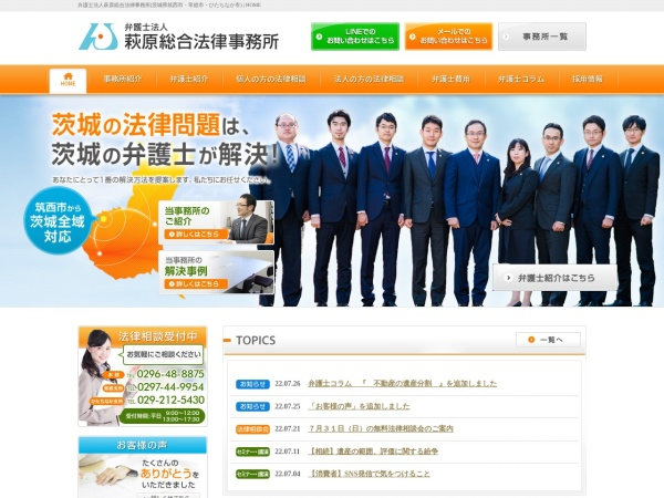 Screenshot of www.hagiwara-law.or.jp