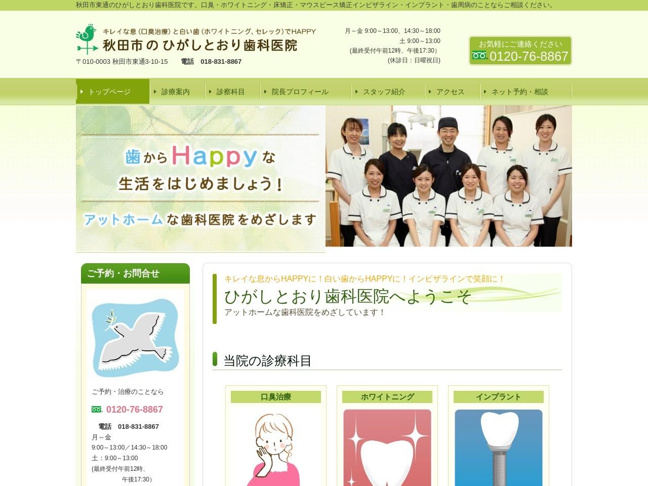 ひがしとおり歯科医院 (秋田県秋田市)