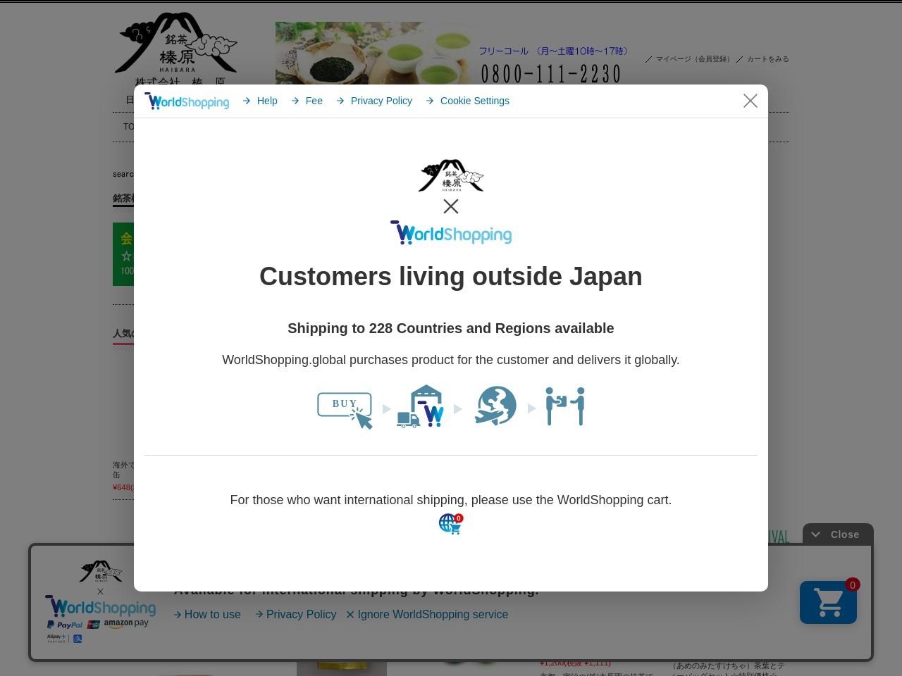 静岡のお茶・日本茶 銘茶 榛原