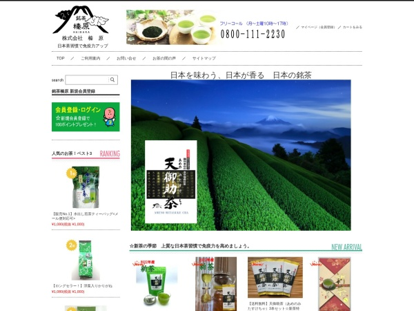Screenshot of www.haibara.jp
