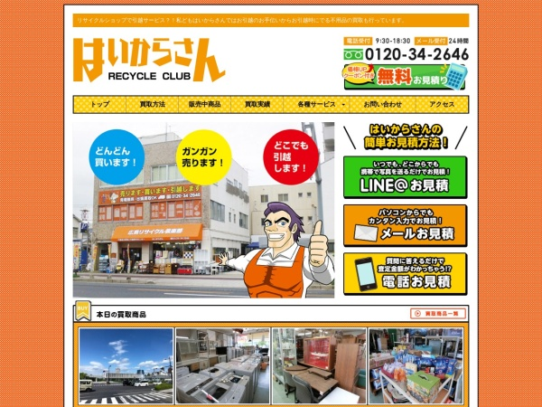 Screenshot of www.haikara-san.net