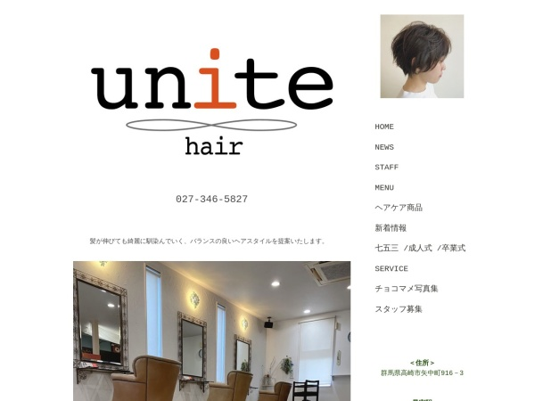 Screenshot of www.hair-unite.com