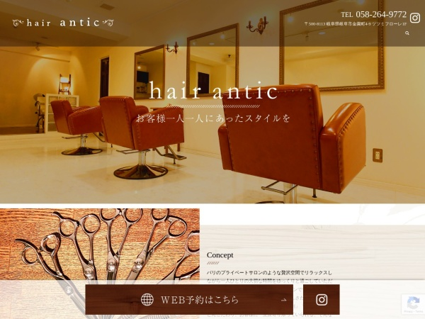Screenshot of www.hairantic.com