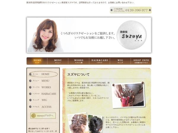http://www.hairsalon-suzuya.com/