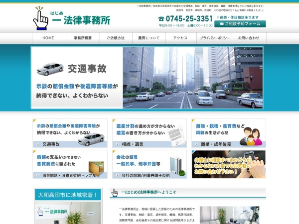 Screenshot of www.hajime-law.jp