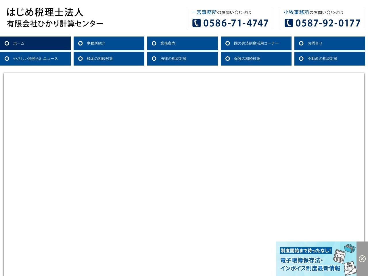 はじめ(税理士法人)