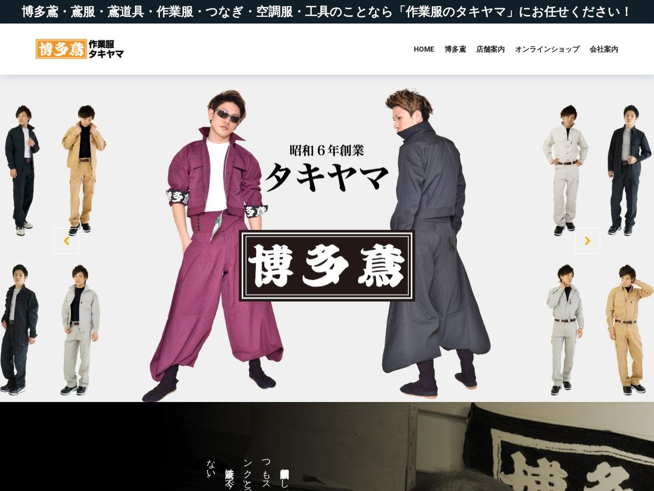 株式会社博多鳶タキヤマ/小田部店