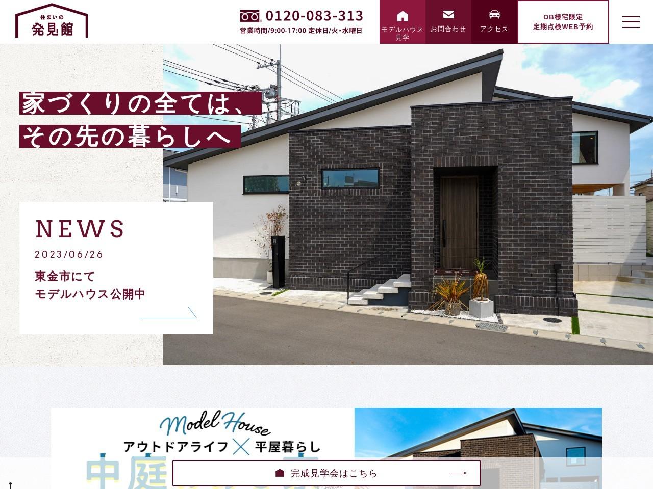 株式会社住まいの発見館/千葉店ショールーム