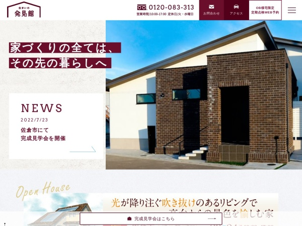 Screenshot of www.hakkenkan.co.jp