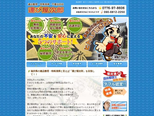 Screenshot of www.hakobiyajiro.com