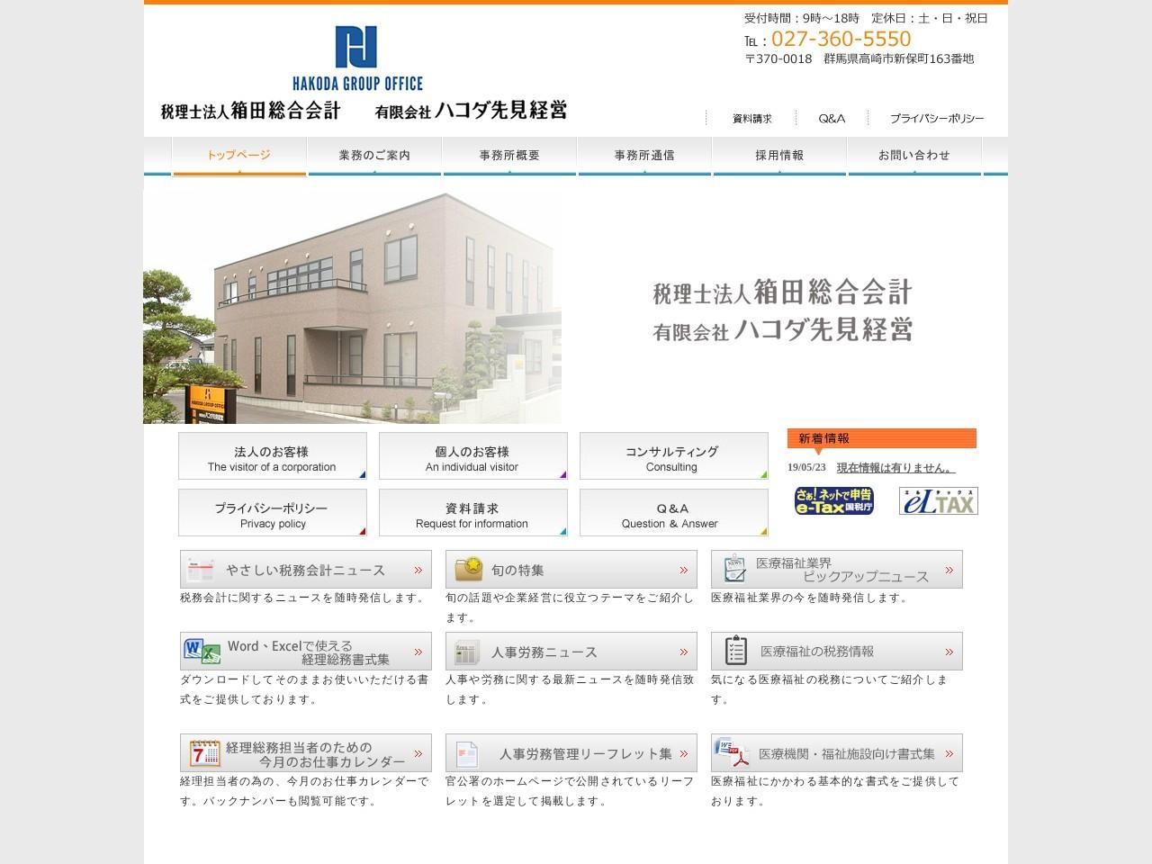 箱田税務会計事務所