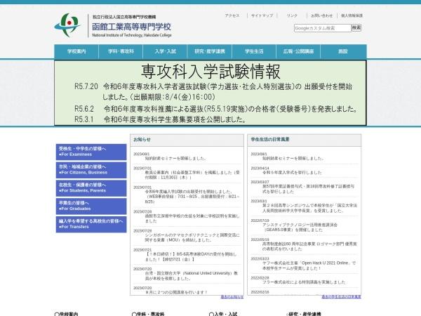 Screenshot of www.hakodate-ct.ac.jp