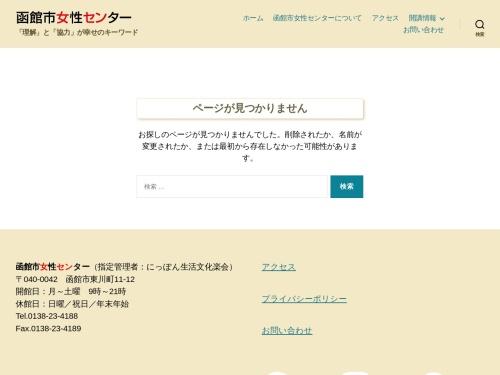 Screenshot of www.hakodate-josen.com