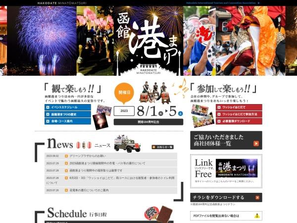 Screenshot of www.hakodate-minatomatsuri.org