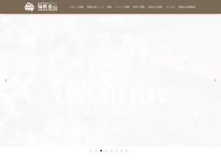 http://www.hakone.or.jp/