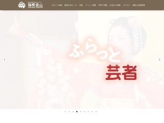 Screenshot of www.hakone.or.jp